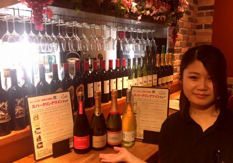 【大好評開催中:ALL2,980円の厳選スパークリングワインフェア】