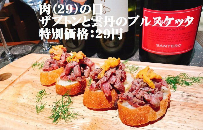 【12月肉の日:ザブトンと雲丹のブルスケッタを29円で!(12/29・30・31日限定)】