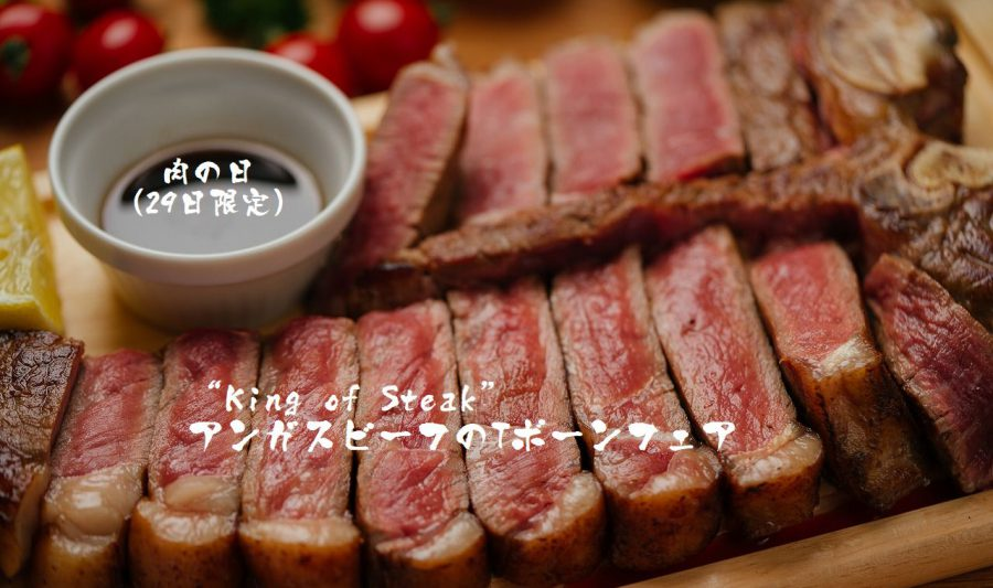 """【肉の日恒例企画:4/29(月)】""""ステーキの王様"""" Tボーンステーキを特別価格で(3,000円~)"""