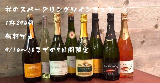 【9月特別企画:9/10~16の7日間限定】日替わり秋のスパークリングフェア♪何杯でも290円!
