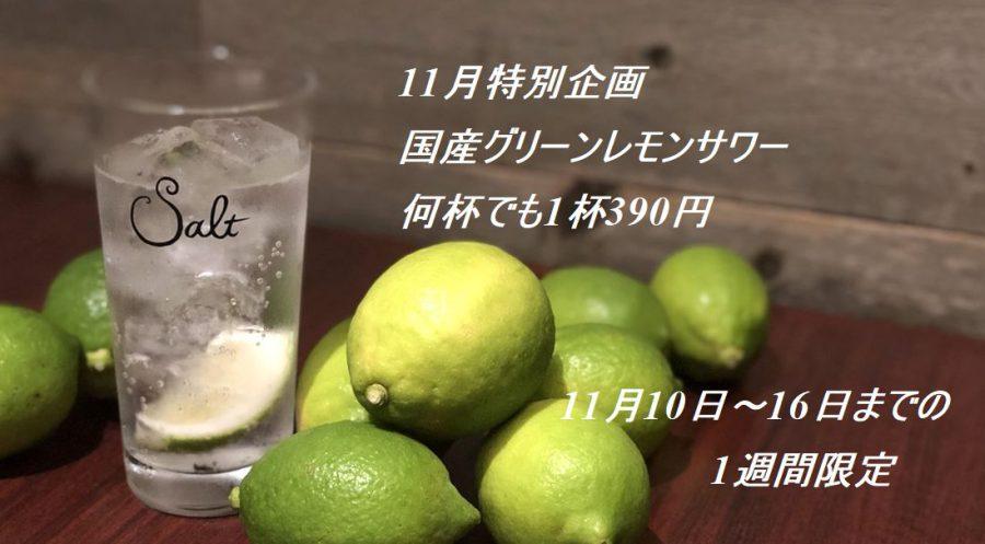 【11月特別企画:11/10~11/16の7日間限定】『国産グリーンレモンサワー』 何杯でも1杯390円!!