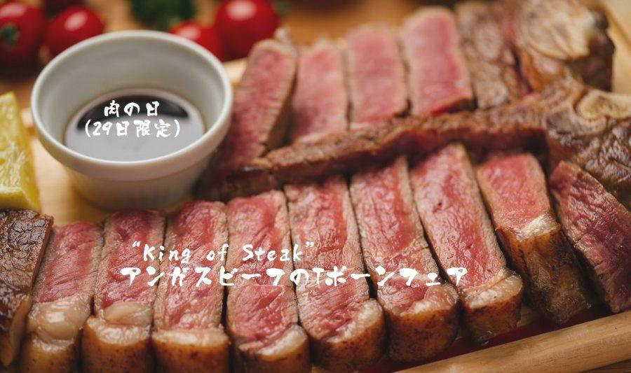 """【肉の日恒例企画:6/29(土)】""""ステーキの王様"""" Tボーンステーキを特別価格で(3,000円~)"""