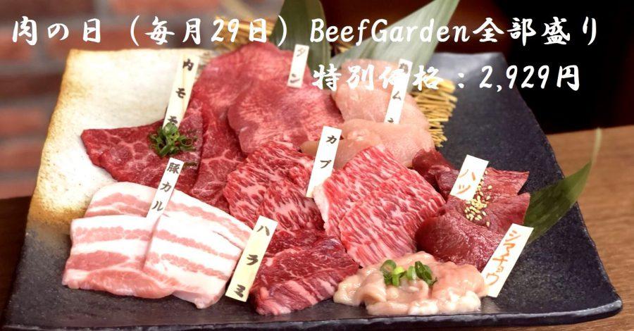 【肉の日恒例企画:8/29(木)】6部位以上400gのBeefGarden全部盛りを2,929円で!