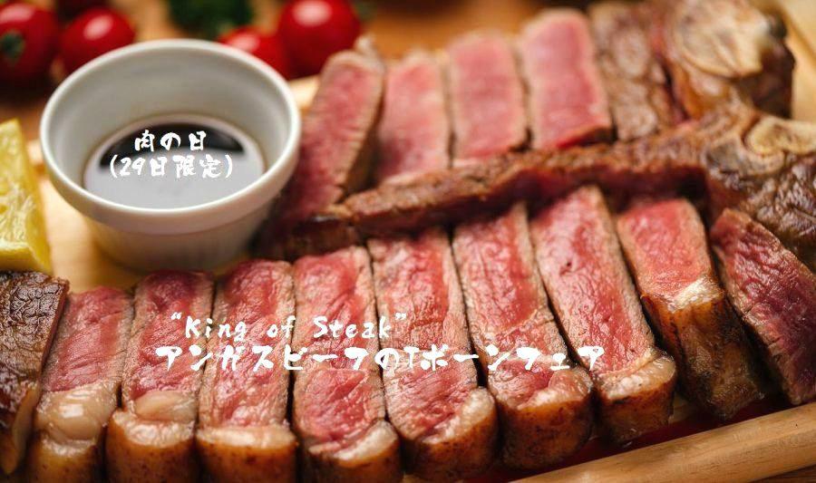 """【肉の日恒例企画:11/29(金)】""""ステーキの王様"""" Tボーンステーキを特別価格で(3,000円~)"""