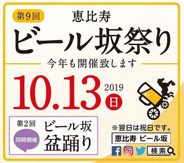 【10月13日(日)は第9回 恵比寿ビール坂祭り】