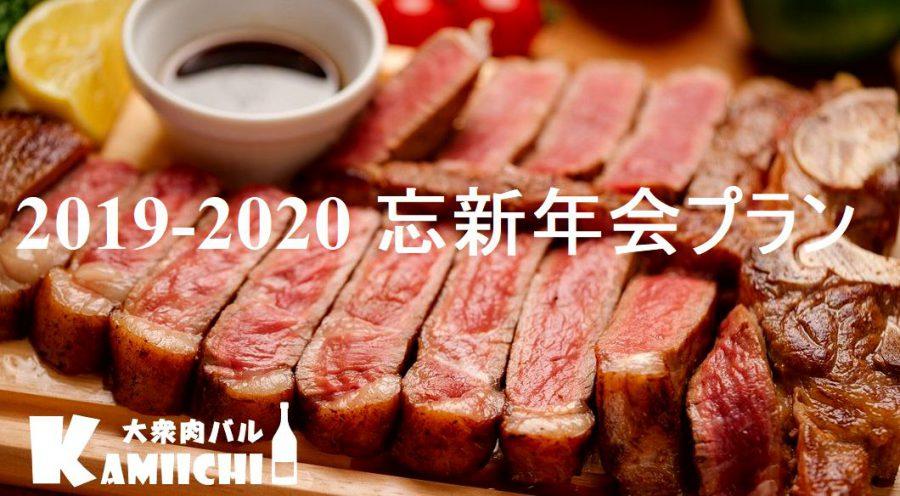 【忘年会・新年会に:厳選素材の肉料理を中心とした4つのコース】