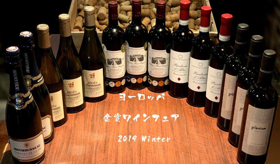 【ヨーロッパ 金賞ワイン フェア 2019 Winter(グラス850円/ボトル4,980円)】