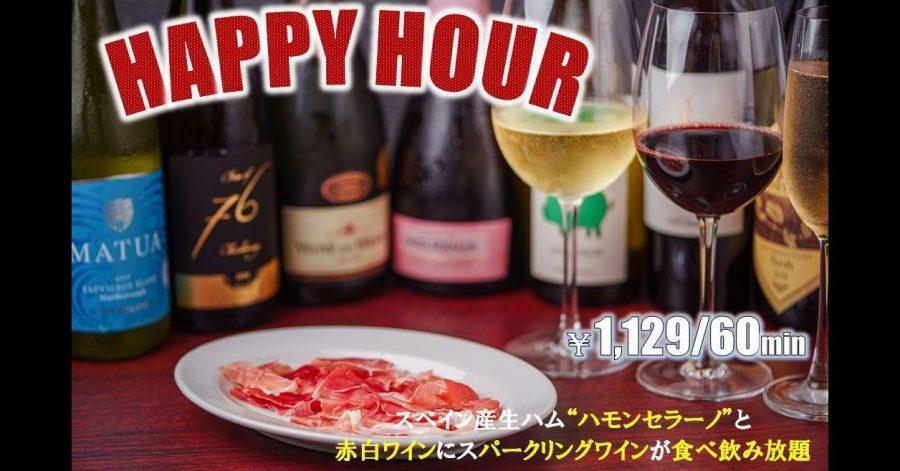 """【Happy Hour(17:00~18:30)】~スペイン産生ハム""""ハモンセラーノ""""と赤白ワインにスパークリングも食べ飲み放題で1,129円/60分~"""