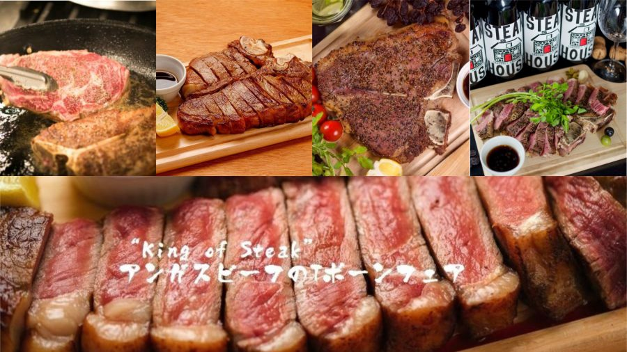 """【肉の日恒例企画:10/29(木)】""""ステーキの王様"""" Tボーンステーキを特別価格3,000円から!(テイクアウト可)"""