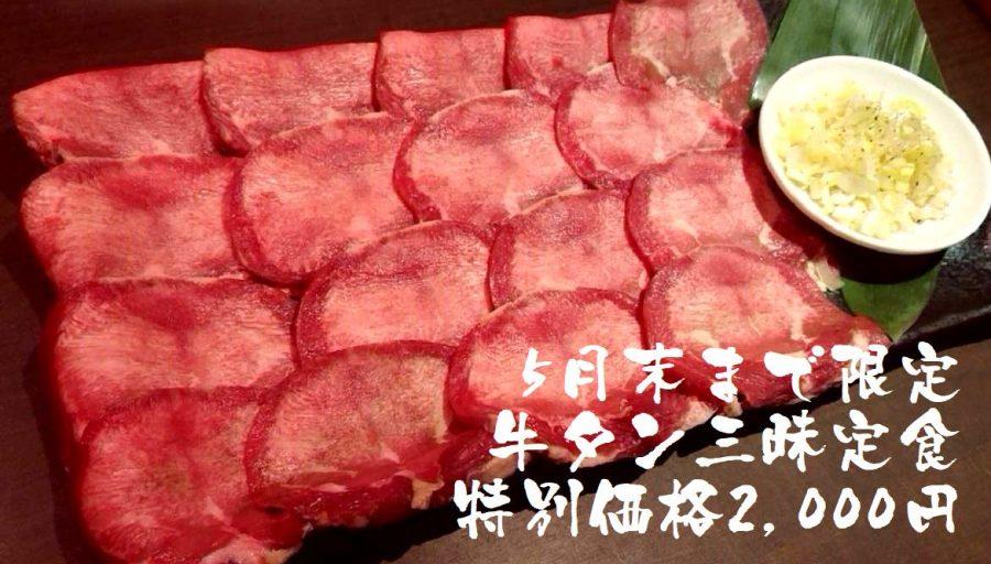 """【5月限定:""""牛タン三昧焼肉定食""""を特別価格2,000円で(5/13~31)】"""